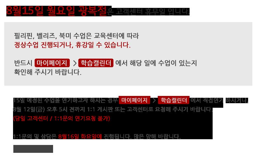 201608_광복절_공지.png