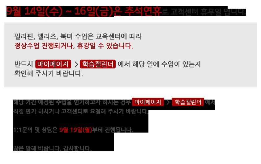 201609_추석 공지.png