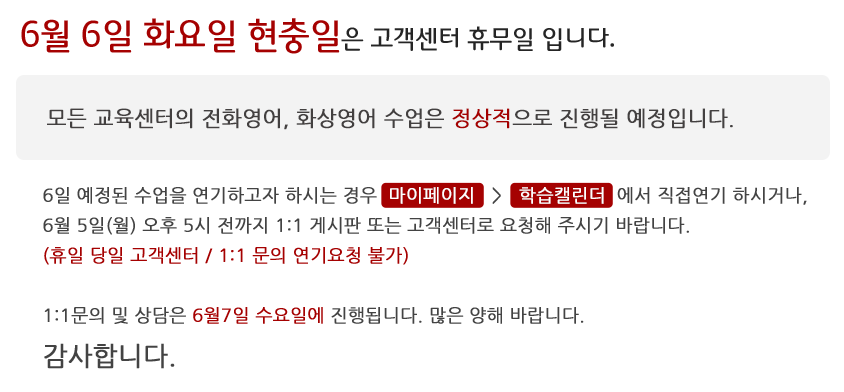 201706_현충일_공지.png