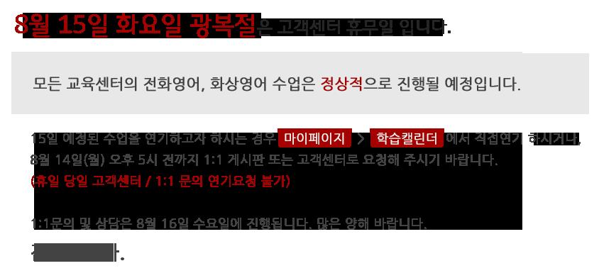 고객센터 휴무_광복절_공지_1708.png
