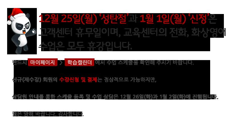 171221 성탄절 신정 휴무-2 수정.png