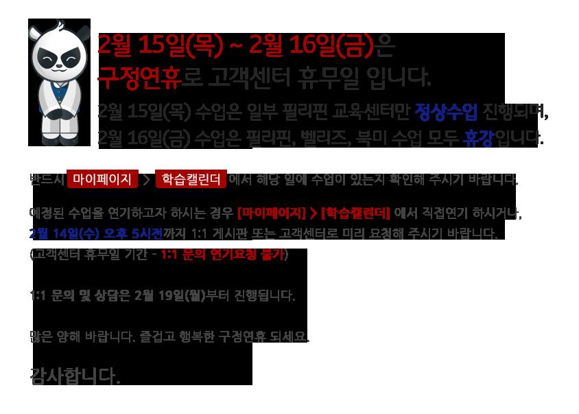 180205 공지사항-구정연휴 휴무.png