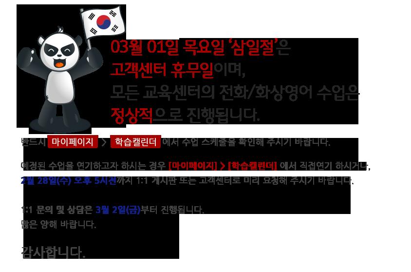 180226 공지사항-삼일절 휴무.png