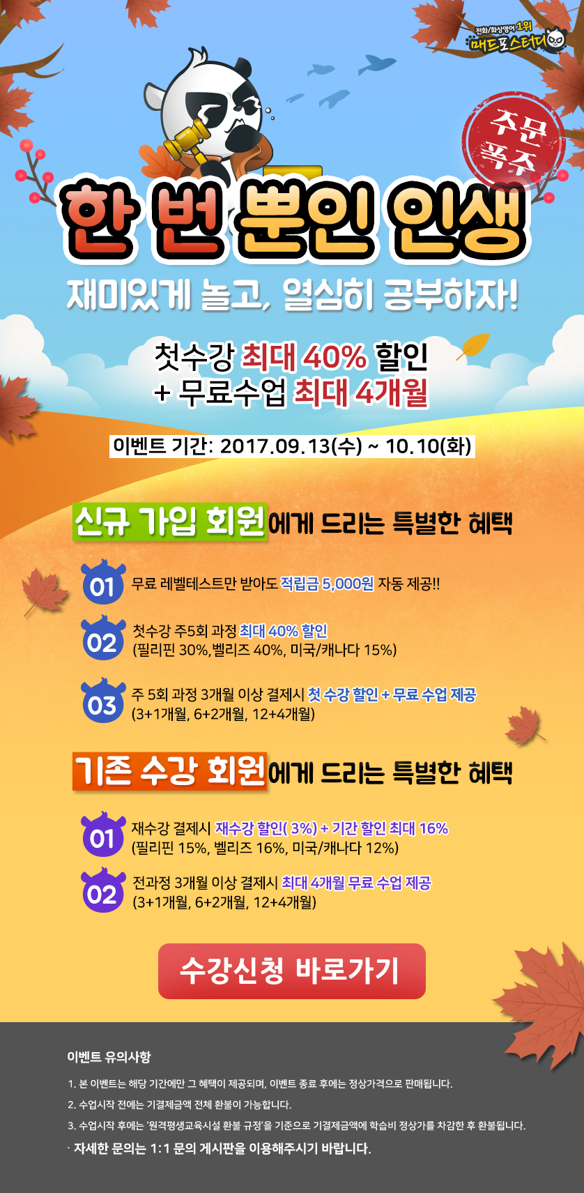 event 170807_3.png